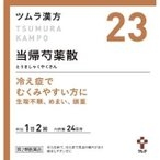 【第2類医薬品】【A】 ツムラ漢方 当帰芍薬散 エキス顆粒 24日分(トウキシャクヤクサン)