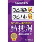 ツムラの漢方 桔梗湯エキス顆粒 (8包) ききょうとう 【第2類医薬品】 のどのハレで痛む症状に【A】