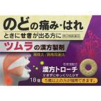 【A】【第2類医薬品】 ツムラ 漢方トローチ 桔梗湯(18個入)