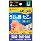 スピール膏 ワンタッチEX Mサイズ (12枚入) 指 足うらに 患部の目安 3〜10mm 【第2類医薬品】 うおの目 たこ