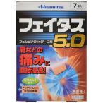【今だけ2枚のおまけ付き】 フェイタス 5.0 (7枚入) 経皮鎮痛消炎テープ剤 湿布