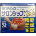 [sasa]【第3類医薬品】 久光製薬 のびのび サロンシップ S (24枚入) つつむ。冷やす。効いていく!