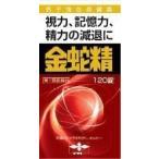 [A]【第1類医薬品】 摩耶堂 金蛇精(糖衣錠) (120錠) 男子強壮保健薬