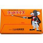 山崎 ラットライス (125g) ネズミ駆除剤 【A】