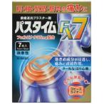 【今なら3枚のおまけ付き】 祐徳薬品 パスタイムFX7 (冷感タイプ) 7枚入 湿布 肩・腰・関節・筋肉の痛みに