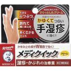メンソレータム メディクイック クリーム (8g) 手湿疹・かぶれの治療薬 かゆみ止め 消炎 殺菌