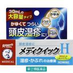 メンソレータム メディクイック H (30mL) 頭皮湿疹に かぶれの治療薬 リキッドスプレー 大容量
