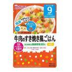 [A] 和光堂 グーグーキッチン 牛肉のすき焼き風ごはん 9ヵ月〜(80g) 離乳食
