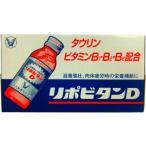 リポビタンD 100mL(10本入) 滋養強壮 栄養補給に