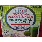 【お得♪ポイント15倍♪】 大正製薬 リビタ コレスケア キトサン青汁 30包