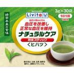 大正製薬 リビタ ナチュラルケア 粉末スティック ヒハツ(3g×30袋) 機能性表示食品