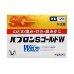 【指定第2類医薬品】 大正製薬 パブロンSゴールドW微粒 (12包) かぜ薬 パブロン のどの痛み せき 鼻みずに