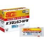 パブロンS ゴールドW 微粒(24包) 総合風邪薬 【指定第2類医薬品】