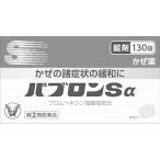 【特価 ※】パブロンSα 錠剤 130錠 パブロン 風邪薬 総合風邪薬【指定第2類医薬品】