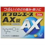 【第(2)類医薬品】大正製薬 パブロンエースAX錠 36錠 総合かぜ薬 つらいのどの痛み・熱に