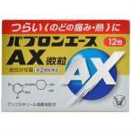 【第(2)類医薬品】大正製薬 パブロンエースAX微粒 (12包)  総合かぜ薬 のどの痛み せき 発熱