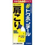 【第3類医薬品】 大正製薬 新 トクホンチール(100mL)