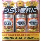 【50ml×3本パック】 大正製薬 リポビタンゴールド MAXIO マクシオ 【第3類医薬品】 滋養強壮ドリンク 栄養補給