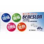 ベネスロン 40錠  【指定第2類医薬品】 頭痛 歯痛 生理痛 発熱 [ バファリンA と同じ成分処方 ]