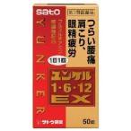 佐藤薬品 ユンケル 1・6・12EX(50錠)肩・腰・肉体疲労に【第3類医薬品】
