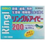リングルアイビー 200 (12カプセル) 【指定第2類医薬品】 頭痛 歯痛 発熱 生理痛 咽頭痛に 【ナロンメディカルと同じイブプロフェン 1回200mg】