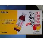 レバウルソドリンク (50ml)×10本 肝臓水解物