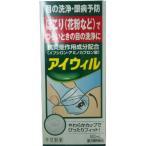 アイウィル 500ml 目の洗浄 花粉対策 眼病予防に アイボンと同類の洗眼薬です