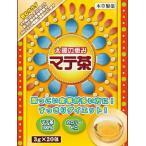 本草製薬 マテ茶[60g] 1箱 太陽の恵み マテ茶100% ティーパック カロリーゼロ