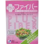 本草製薬 プラスファイバー サーッと溶ける食物繊維 (30包) ラフィノース(ビートオリゴ糖)配合