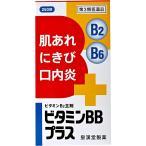 【第3類医薬品】 ビタミンBBプラス クニヒロ 250錠 《125日分》 チョコラBBプラスと同じ成分処方!