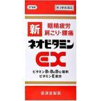 新ネオビタミンEX270錠/アリナミンEXと同じ成分処方 n