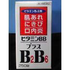 【大特価】 ビタミンBB プラス 250錠   チョコラBBプラスと同じ成分処方 125日分!