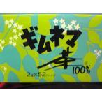 ギムネマ茶 100% ( 2gX52包入)
