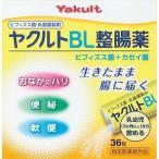 ヤクルトBL整腸薬 36包 【今なら36包のおまけ付き】  プロバイオティクス