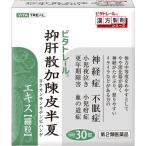 【第2類医薬品】 ビタトレール 漢方製剤シリーズ 抑肝散加陳皮半夏 エキス細粒 (30包)
