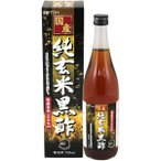 【A】 国産 純玄米黒酢 (720ml) 健康食品 黒酢飲料 おいしいお米からできた飲用にも料理にも使える黒酢です