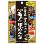 黒胡麻・卵黄油の入った 琉球 もろみ 黒にんにく (90粒入)