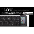 【zr 大特価】 プリンストン(Princeton)「iBOW」 PIP-KB1  PC/Mac/iPod/iPhone用 キーボード