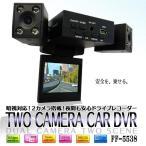 ドライブレコーダー FF-5538 2台のカメラで前後の事故を録画 LED灯で夜間撮影OK 取付も簡単【6ヶ月保証つき】
