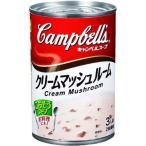 キャンベル クリームマッシュルーム 缶 (305g) 濃縮スープ