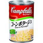 キャンベル コーンポタージュ 缶 (305g) 濃縮スープ