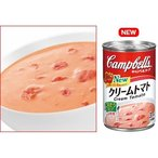 キャンベル 濃縮缶スープ クリームトマト (305g / 3人前) 缶