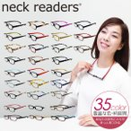 老眼鏡 おしゃれ 女性用 男性用 ブルーライトカット PCメガネ リーディンググラス Bayline neck readers standard 首かけ
