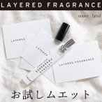 【香りサンプル】お試しムエット(ポスト投函) 試香紙 香り フレグランス 香水 ディフューザー ボディスプレー サンプル