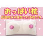 ショッピンググッズ 【SCGEHA】おもしろグッズ おっぱい 枕 抱き枕 おもしろ雑貨 ジョークグッズ おっぱい枕(抱き枕)