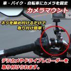 バイクカメラマウント カメラホルダー 自転車 ドライブレコーダーやナビの車載固定にも使えます ハンドルブラケット