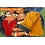 【SCGEHA】耐熱 グローブ 手袋 牛革 BBQ バーベキュー 溶接 アウトドア オーブン グリル 薪ストーブ キャンプ
