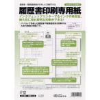 日本法令 労務 12-40 履歴書印刷専用紙 [01] 〔メール便 送料込価格〕
