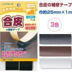 合皮の補修テープ 巾25mm×1m [02] 〔メール便 送料込価格〕