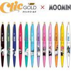 ムーミン 油性ボールペン ノック式 クリックゴールド 0.5mm 細字 全12色 BIC ビック [02] 〔メール便 送料込価格〕